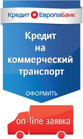 ЗАО «КРЕДИТ ЕВРОПА БАНК»