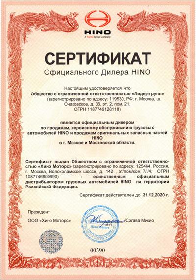 Сертификат официального дилера HINO
