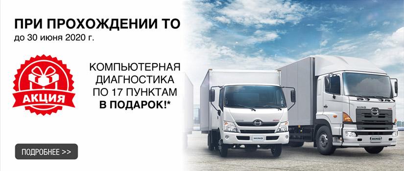 акция_компьтерная-диагностика_HINO_баннер-на-сайт
