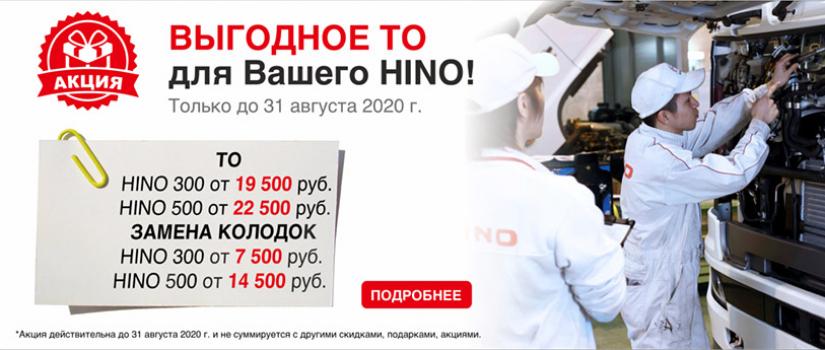 Специальное-предложение-ТО-HINO-300_-ТО-HINO-500_согласование_конечный-вариант2