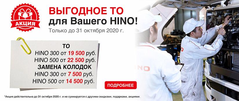 Выгодное ТО для HINO 500 и HINO 300!